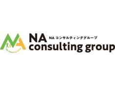 NAコンサルティンググループ