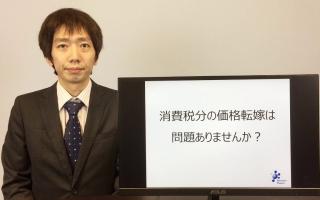 消費税の転嫁拒否_税理士 酒井伸