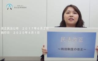 民法改正~時効制度はどう変わるのか~_弁護士 増子美穂