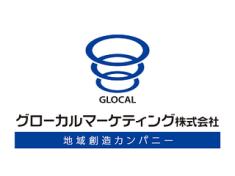 グローカルマーケティング株式会社
