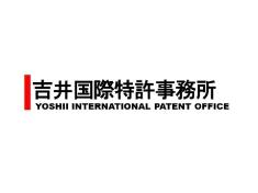 吉井国際特許事務所