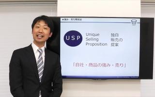 どんな企業でも今すぐ実践できる!「USP構築」のコツ_中小企業診断士 今井進太郎