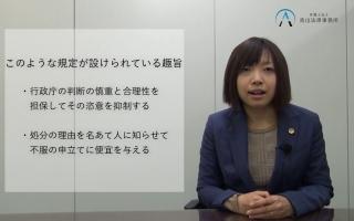 行政処分における理由の提示~記載の程度~_弁護士 柴澤恵子
