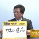 2020年のキーワード【NCT放送「企業のチカラ」より】_弁護士 高野毅