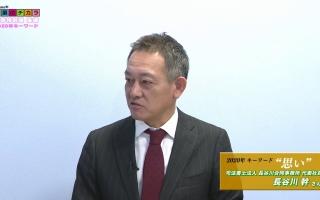 2020年のキーワード【NCT放送「企業のチカラ」より】_司法書士 長谷川幹