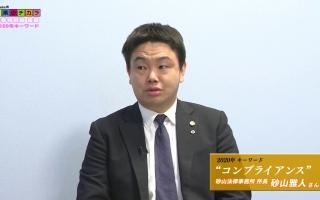 2020年のキーワード【NCT放送「企業のチカラ」より】_弁護士 砂山雅人