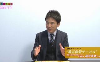 2020年のキーワード【NCT放送「企業のチカラ」より】_税理士・行政書士 藤井章雄