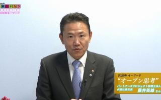 2020年のキーワード【NCT放送「企業のチカラ」より】_税理士・行政書士 藤井英雄