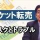 チケットの転売によるリスクとトラブルについて_弁護士 小田将之