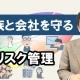 リスク予防シートの活用_税理士・行政書士 藤井英雄