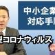 【新型コロナウィルス】中小企業の対応手順_税理士・行政書士 藤井英雄
