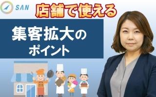 店舗マーケティングについて~集客拡大のヒント~_マーケティングコンサルタント 遠藤南