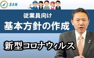新型コロナウィルスに関する対策基本方針_税理士・行政書士 藤井英雄