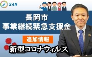 【長岡市】事業継続緊急支援金 追加情報_税理士・行政書士 藤井英雄
