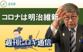 【週刊ヒロキ通信】コロナは明治維新_税理士 髙野裕