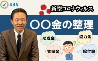 事業者用の〇〇金の整理_税理士・行政書士 藤井英雄
