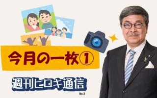 【週刊ヒロキ通信】今月の一枚①_税理士 髙野裕