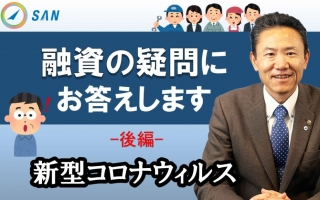 【新型コロナウィルス】融資への6つの素朴な疑問(後編)_税理士・行政書士 藤井英雄