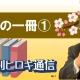 【週刊ヒロキ通信】私の一冊①_税理士 髙野裕