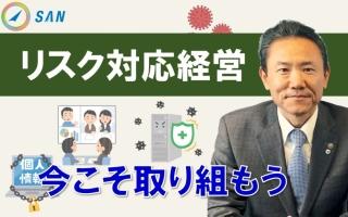 リスク対応経営への取り組み~新型コロナ対策をきっかけとして_税理士・行政書士 藤井英雄