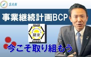 感染症対策を含むBCPへの取り組み~新型コロナ対策をきっかけとして_税理士・行政書士 藤井英雄