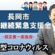 【長岡市】事業継続緊急支援金_税理士・行政書士 藤井英雄