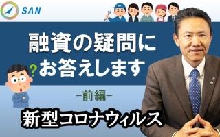 【新型コロナウィルス】融資への6つの素朴な疑問(前編)_税理士・行政書士 藤井英雄