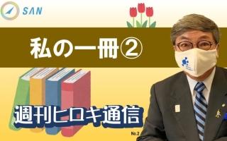 【週刊ヒロキ通信】私の一冊②_税理士 髙野裕