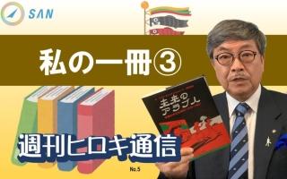 【週刊ヒロキ通信】私の一冊③_税理士 髙野裕