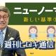 【週刊ヒロキ通信】ニューノーマル-第1部-_税理士 髙野裕