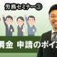 【第3部】雇用調整助成金活用のポイント~申請書類のポイント~_社会保険労務士 髙野裕久