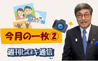 【週刊ヒロキ通信】今月の一枚②_税理士 髙野裕