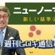 【週刊ヒロキ通信】ニューノーマル-第2部-_税理士 髙野裕