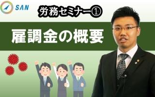 【第1部】雇用調整助成金活用のポイント~概要~_社会保険労務士 髙野裕久