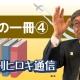 【週刊ヒロキ通信】私の一冊④_税理士 髙野裕