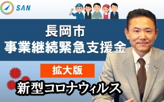 【長岡市】事業継続緊急支援金 拡大版_税理士・行政書士 藤井英雄