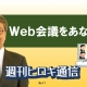 【週刊ヒロキ通信】Web会議をあなたに_税理士 髙野裕