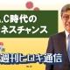 A.C時代のビジネスチャンス_税理士 髙野裕