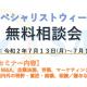【スペシャリストウイーク】新潟県内各地で無料相談会&セミナー開催します
