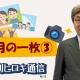 【週刊ヒロキ通信】今月の一枚③_税理士 髙野裕