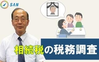 相続税の税務調査~_税理士 小野塚康之