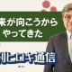 【週刊ヒロキ通信】未来が向こうからやってきた_税理士 髙野裕
