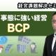 BCP(事業継続計画)_税理士 野澤和也