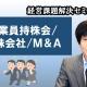 M&A 持株会社・従業員持株会_公認会計士・税理士 清水勝康