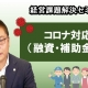 コロナ対応(融資・補助金等)_税理士 野澤和也