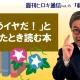 【週刊ヒロキ通信】私の一冊⑥_税理士 髙野裕