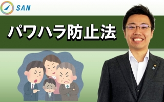 パワハラ防止法_社会保険労務士 髙野裕久