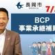 BCP・事業承継補助金_税理士・行政書士 藤井英雄