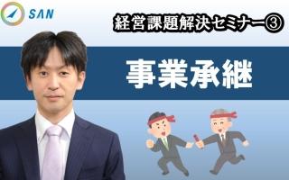 事業承継_公認会計士・税理士 清水勝康