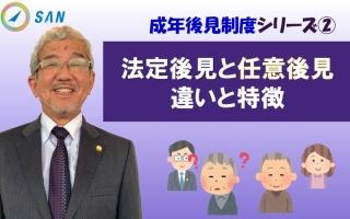 【成年後見制度②】法定後見と任意後見の違いと特徴_弁護士 加澤正樹